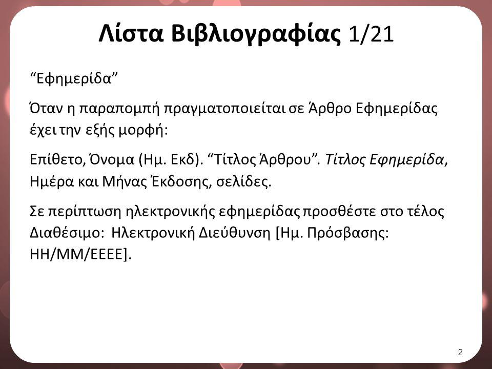 Λίστα Βιβλιογραφίας 12/21 Βίντεο Όταν η παραπομπή πραγματοποιείται σε Βίντεο έχει την εξής μορφή: Τίτλος: υπότιτλος (Ημ.