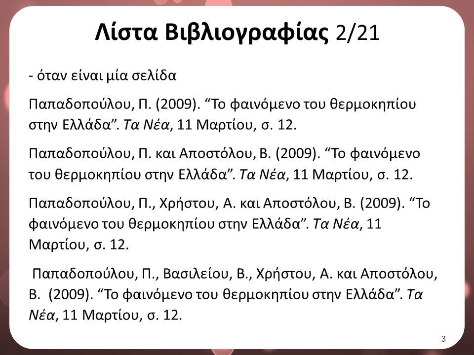 Λίστα Βιβλιογραφίας 13/21 Πτυχιακή Εργασία Όταν η παραπομπή πραγματοποιείται σε Πτυχιακή Εργασία έχει την εξής μορφή: Επίθετο, Όνομα (Ημ.