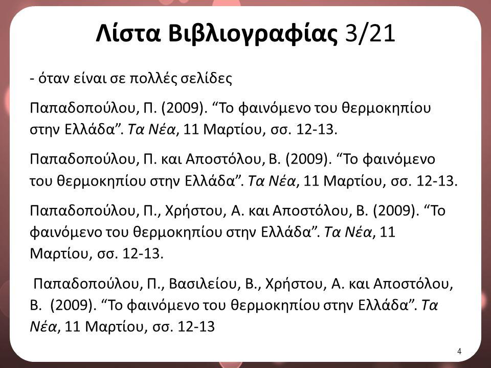 Λίστα Βιβλιογραφίας 4/21 - όταν εκτείνεται σε διάφορες σελίδες Παπαδοπούλου, Π.
