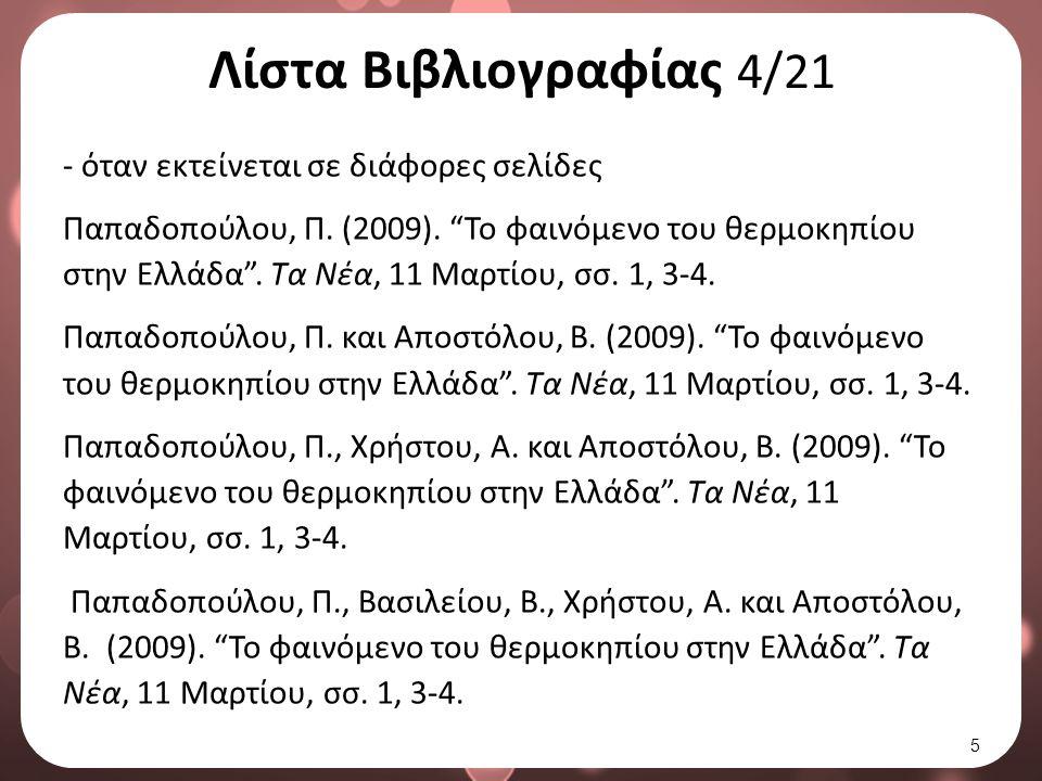 Λίστα Βιβλιογραφίας 15/21 Φυλλάδιο [Brochures] Όταν η παραπομπή πραγματοποιείται σε Φυλλάδιο έχει την εξής μορφή: Συλλογικό πρόσωπο (Ημ.