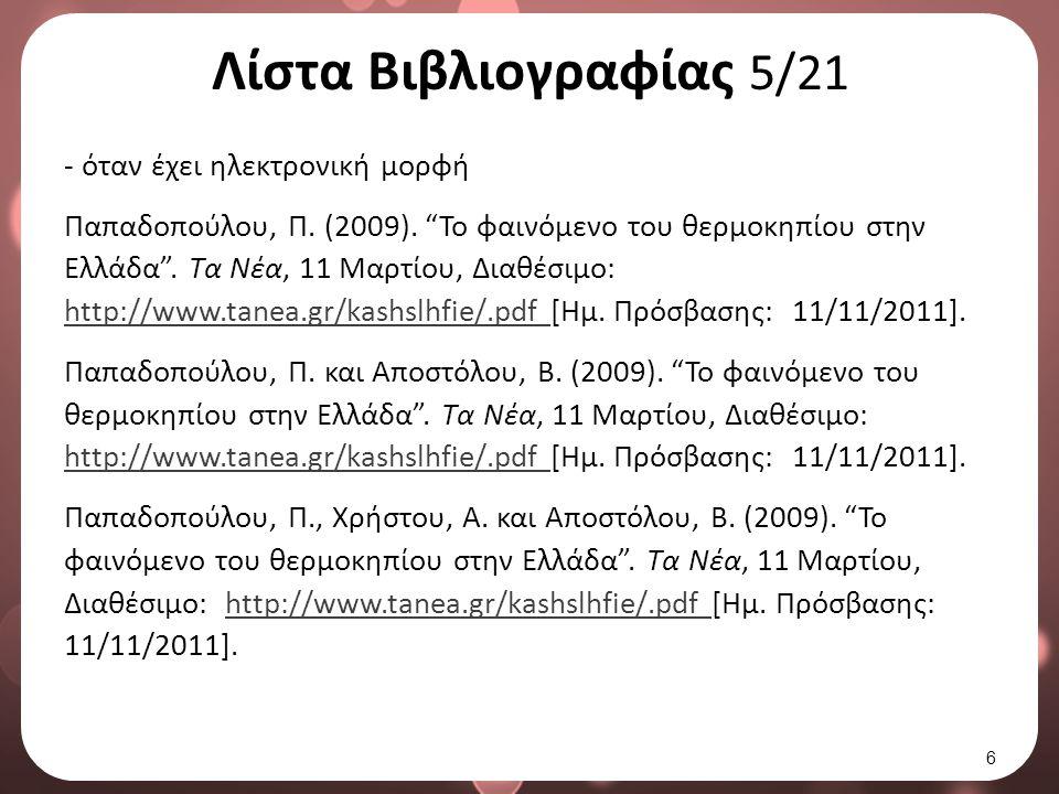 Λίστα Βιβλιογραφίας 16/21 Πατέντες Όταν η παραπομπή πραγματοποιείται σε Πατέντα έχει την εξής μορφή: Επίθετο, Όνομα (Ημ.