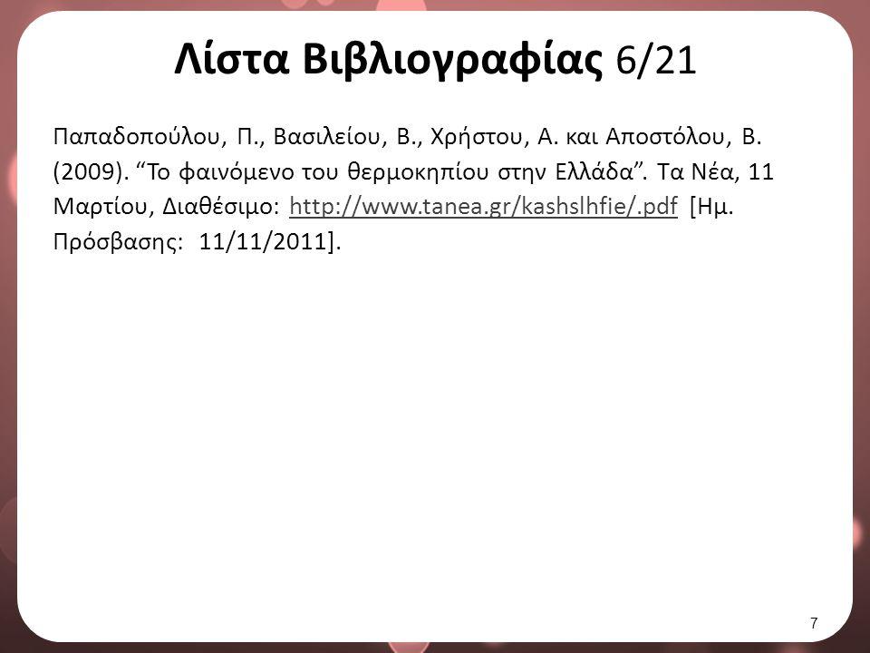 Λίστα Βιβλιογραφίας 7/21 Λεξικό Όταν η παραπομπή πραγματοποιείται σε Λεξικό έχει την εξής μορφή: Τίτλος: υπότιτλος (Ημερομηνία έκδοσης).