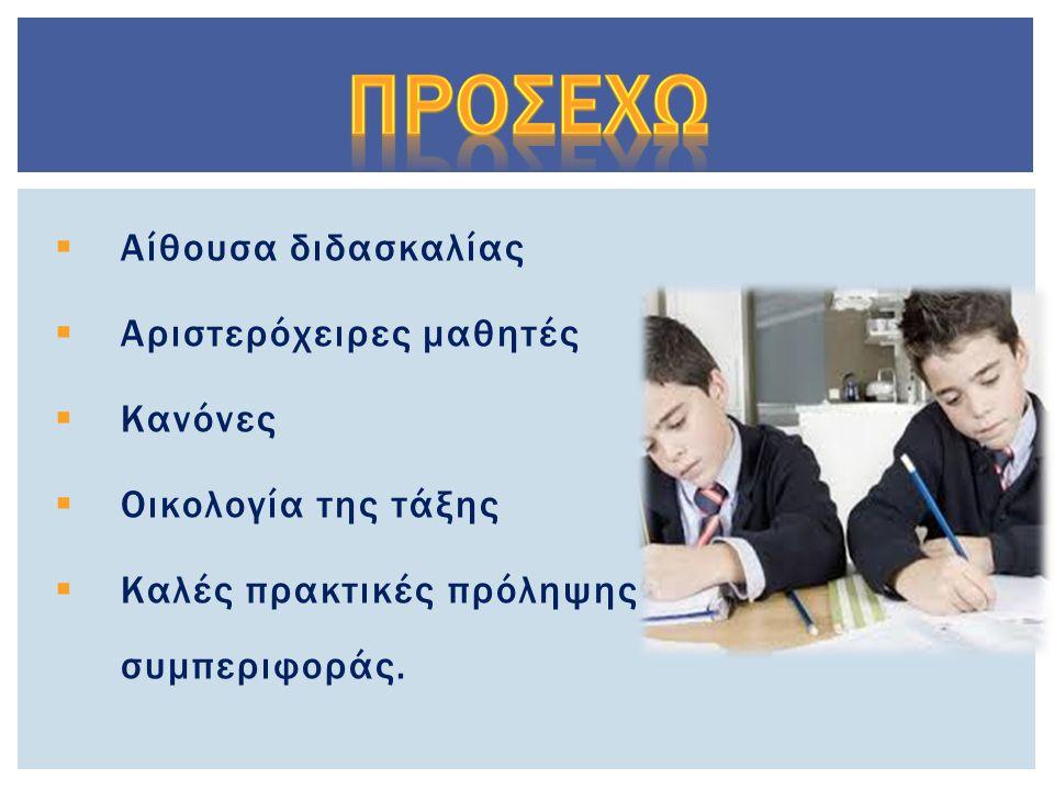  Αίθουσα διδασκαλίας  Αριστερόχειρες μαθητές  Κανόνες  Οικολογία της τάξης  Καλές πρακτικές πρόληψης παραβατικής συμπεριφοράς.