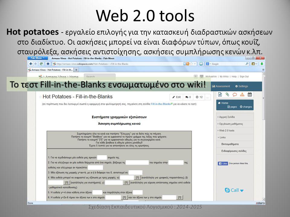 Web 2.0 tools Hot potatoes - εργαλείο επιλογής για την κατασκευή διαδραστικών ασκήσεων στο διαδίκτυο.