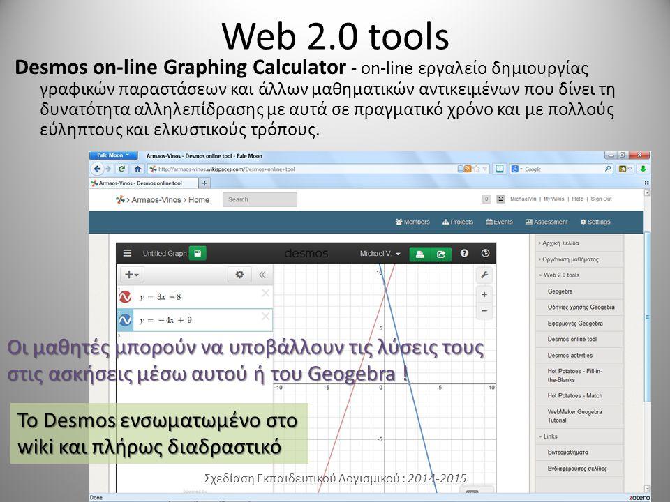 Web 2.0 tools Desmos on-line Graphing Calculator - on-line εργαλείο δημιουργίας γραφικών παραστάσεων και άλλων μαθηματικών αντικειμένων που δίνει τη δυνατότητα αλληλεπίδρασης με αυτά σε πραγματικό χρόνο και με πολλούς εύληπτους και ελκυστικούς τρόπους.