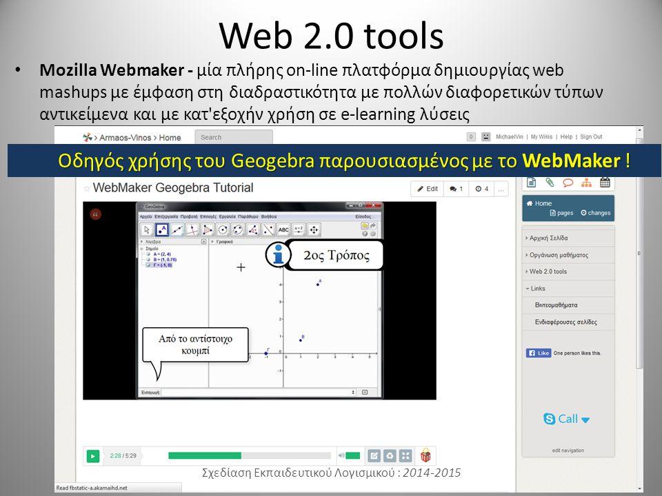 Web 2.0 tools Mozilla Webmaker - μία πλήρης on-line πλατφόρμα δημιουργίας web mashups με έμφαση στη διαδραστικότητα με πολλών διαφορετικών τύπων αντικείμενα και με κατ εξοχήν χρήση σε e-learning λύσεις Σχεδίαση Εκπαιδευτικού Λογισμικού : 2014-2015 Οδηγός χρήσης του Geogebra παρουσιασμένος με το WebMaker .