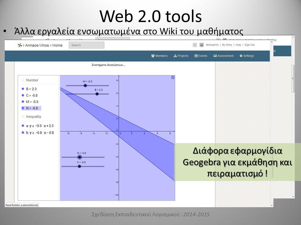 Web 2.0 tools Άλλα εργαλεία ενσωματωμένα στο Wiki του μαθήματος Σχεδίαση Εκπαιδευτικού Λογισμικού : 2014-2015 Διάφορα εφαρμογίδια Geogebra για εκμάθηση και πειραματισμό !