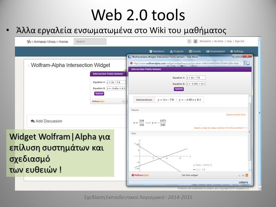 Web 2.0 tools Άλλα εργαλεία ενσωματωμένα στο Wiki του μαθήματος Σχεδίαση Εκπαιδευτικού Λογισμικού : 2014-2015 Widget Wolfram|Alpha για επίλυση συστημάτων και σχεδιασμό των ευθειών !
