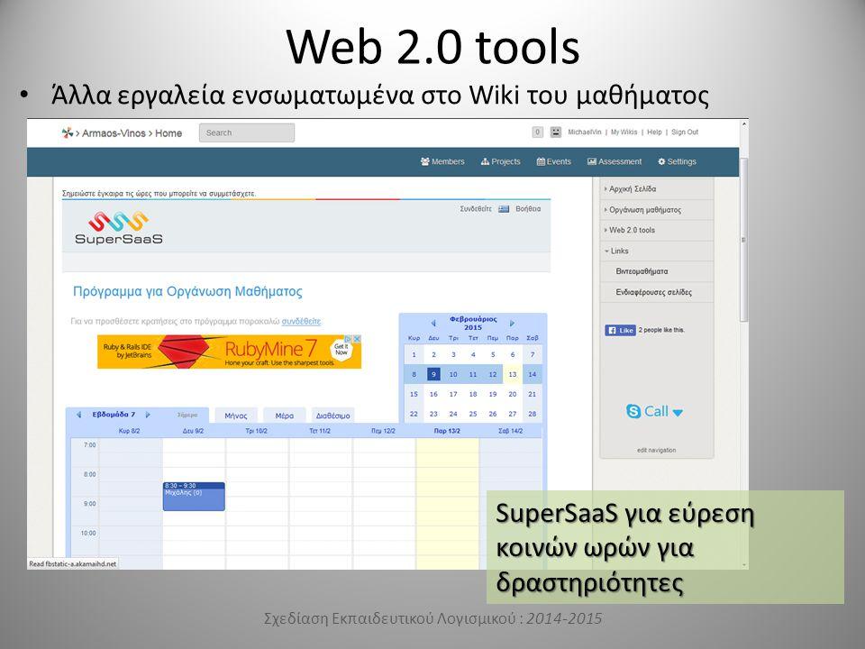 Web 2.0 tools Άλλα εργαλεία ενσωματωμένα στο Wiki του μαθήματος Σχεδίαση Εκπαιδευτικού Λογισμικού : 2014-2015 SuperSaaS για εύρεση κοινών ωρών για δραστηριότητες