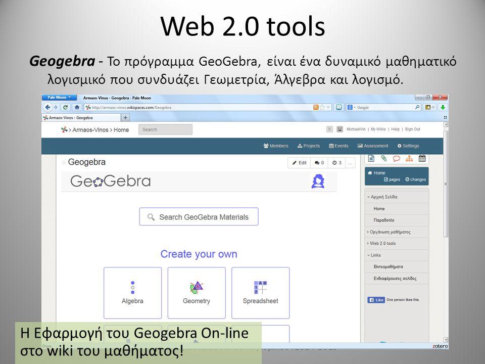 Web 2.0 tools Geogebra - Το πρόγραμμα GeoGebra, είναι ένα δυναμικό μαθηματικό λογισμικό που συνδυάζει Γεωμετρία, Άλγεβρα και λογισμό.