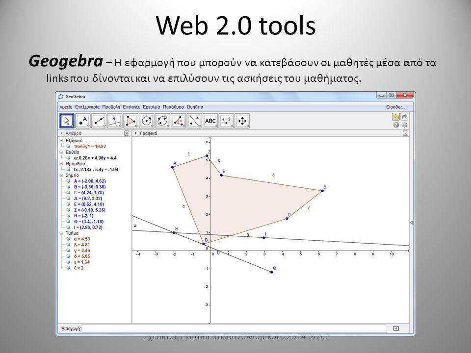 Web 2.0 tools Geogebra – Η εφαρμογή που μπορούν να κατεβάσουν οι μαθητές μέσα από τα links που δίνονται και να επιλύσουν τις ασκήσεις του μαθήματος.