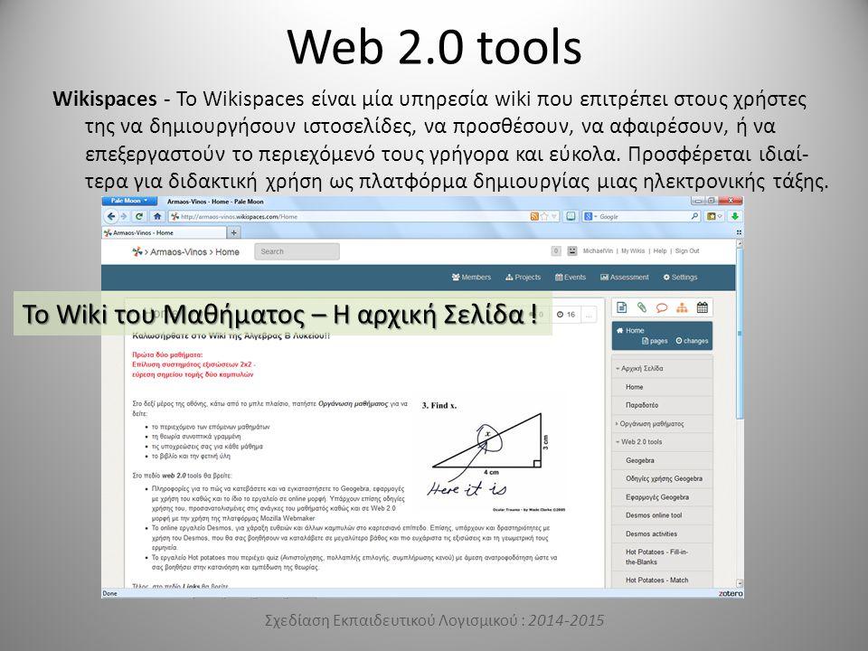 Web 2.0 tools Wikispaces - Το Wikispaces είναι μία υπηρεσία wiki που επιτρέπει στους χρήστες της να δημιουργήσουν ιστοσελίδες, να προσθέσουν, να αφαιρέσουν, ή να επεξεργαστούν το περιεχόμενό τους γρήγορα και εύκολα.
