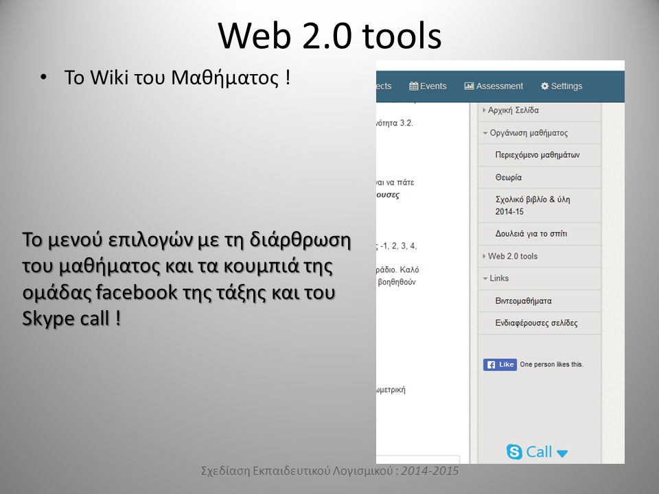 Web 2.0 tools Το Wiki του Μαθήματος .