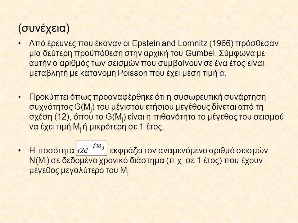 (συνέχεια) Από έρευνες που έκαναν οι Epstein and Lomnitz (1966) πρόσθεσαν μία δεύτερη προϋπόθεση στην αρχική του Gumbel. Σύμφωνα με αυτήν ο αριθμός τω