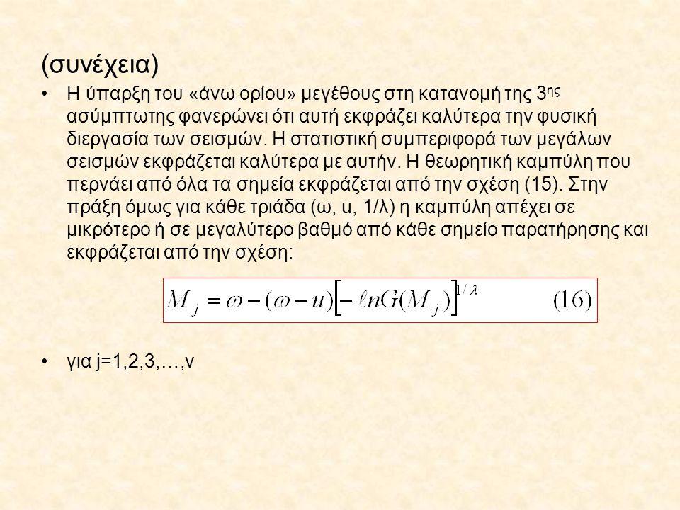 (συνέχεια) Η ύπαρξη του «άνω ορίου» μεγέθους στη κατανομή της 3 ης ασύμπτωτης φανερώνει ότι αυτή εκφράζει καλύτερα την φυσική διεργασία των σεισμών.
