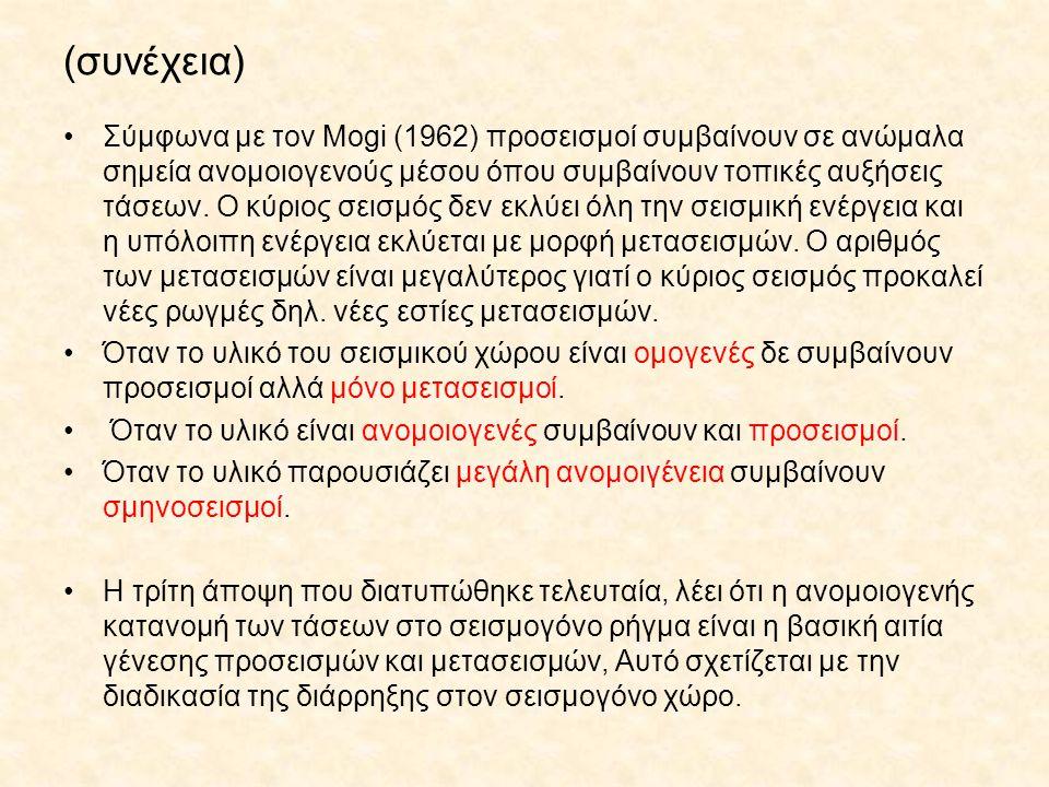 (συνέχεια) Σύμφωνα με τον Mogi (1962) προσεισμοί συμβαίνουν σε ανώμαλα σημεία ανομοιογενούς μέσου όπου συμβαίνουν τοπικές αυξήσεις τάσεων. Ο κύριος σε