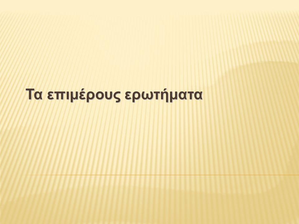 Πώς είναι ο σεισμός;  Επίσκεψη και εργασία πεδίου στο Μουσείο Φυσικής Ιστορίας Κρήτης Στάδια  Πριν την επίσκεψη (Πρόκληση περιέργειας, εντοπισμός διαδρομών, προετοιμασία ταξιδιού)  Κατά τη διάρκεια της επίσκεψης (πρόσληψη του σεισμικού φαινομένου μέσω των αισθήσεων, καταγραφή αισθητηριακών δεδομένων)