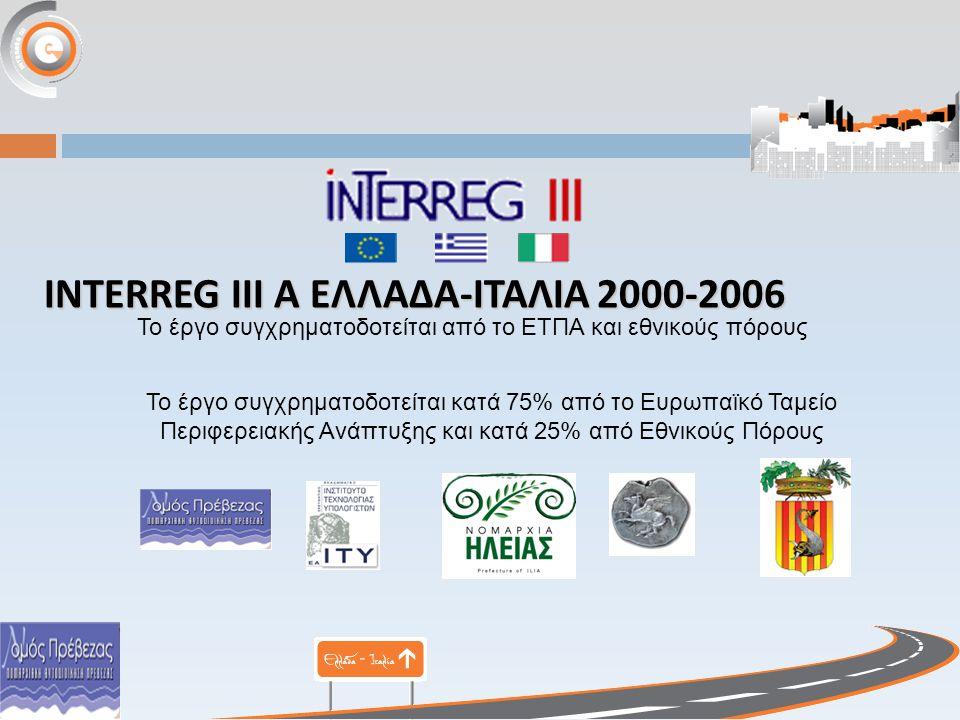 INTERREG III Α ΕΛΛΑΔΑ - ΙΤΑΛΙΑ 2000-2006 Το έργο συγχρηματοδοτείται από το ΕΤΠΑ και εθνικούς πόρους Το έργο συγχρηματοδοτείται κατά 75% από το Ευρωπαϊκό Ταμείο Περιφερειακής Ανάπτυξης και κατά 25% από Εθνικούς Πόρους