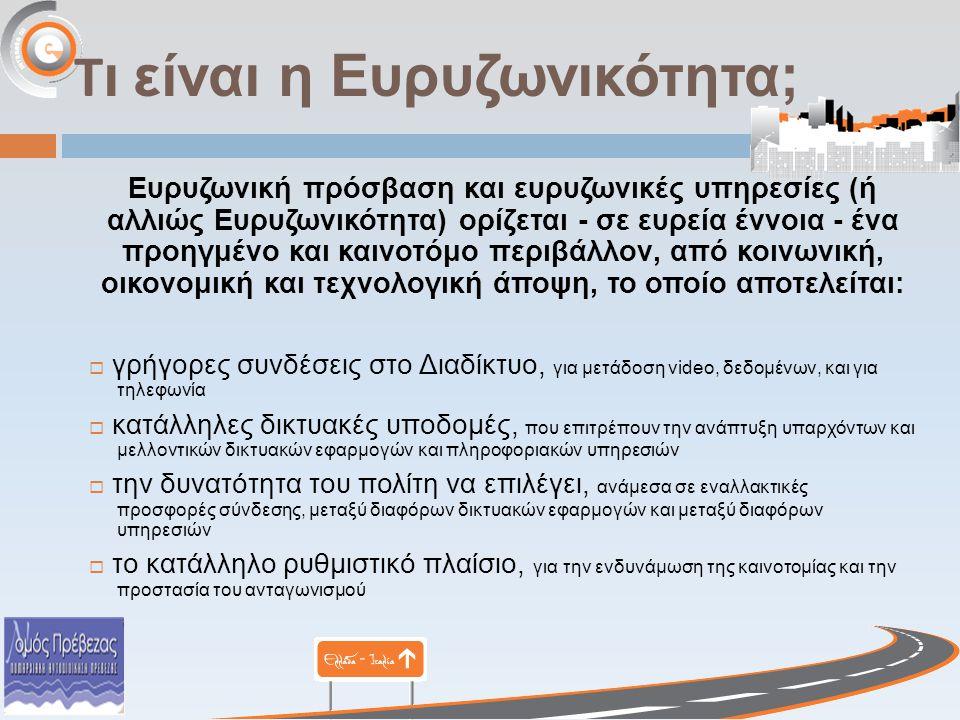 Τ ι είναι η Ευρυζωνικότητα; Ευρυζωνική πρόσβαση και ευρυζωνικές υπηρεσίες (ή αλλιώς Ευρυζωνικότητα) ορίζεται - σε ευρεία έννοια - ένα προηγμένο και κα