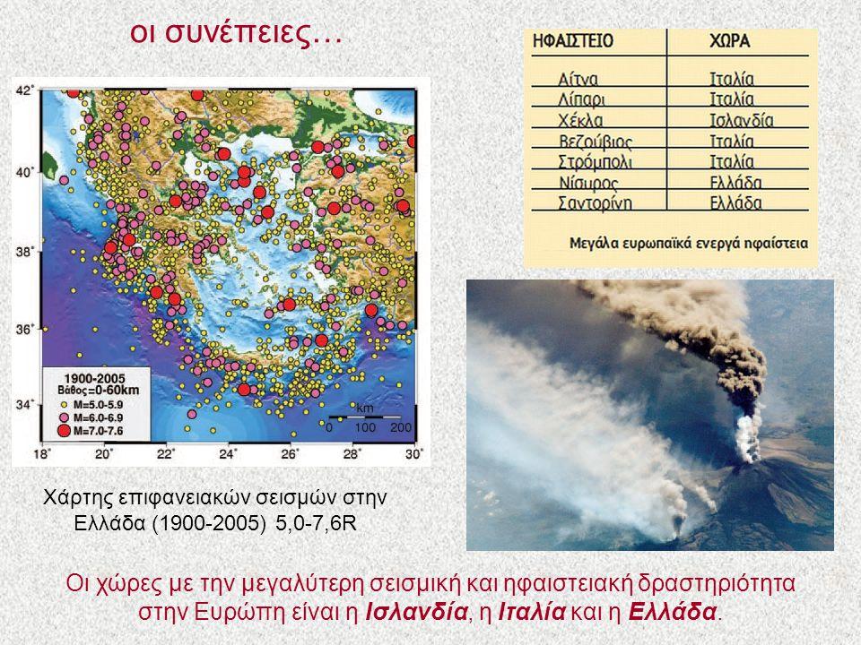 οι συνέπειες… Χάρτης επιφανειακών σεισμών στην Ελλάδα (1900-2005) 5,0-7,6R Οι χώρες με την μεγαλύτερη σεισμική και ηφαιστειακή δραστηριότητα στην Ευρώπη είναι η Ισλανδία, η Ιταλία και η Ελλάδα.