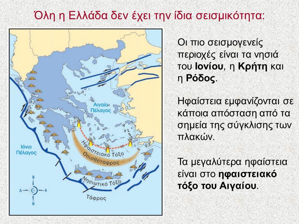 Όλη η Ελλάδα δεν έχει την ίδια σεισμικότητα: Οι πιο σεισμογενείς περιοχές είναι τα νησιά του Ιονίου, η Κρήτη και η Ρόδος. Ηφαίστεια εμφανίζονται σε κά