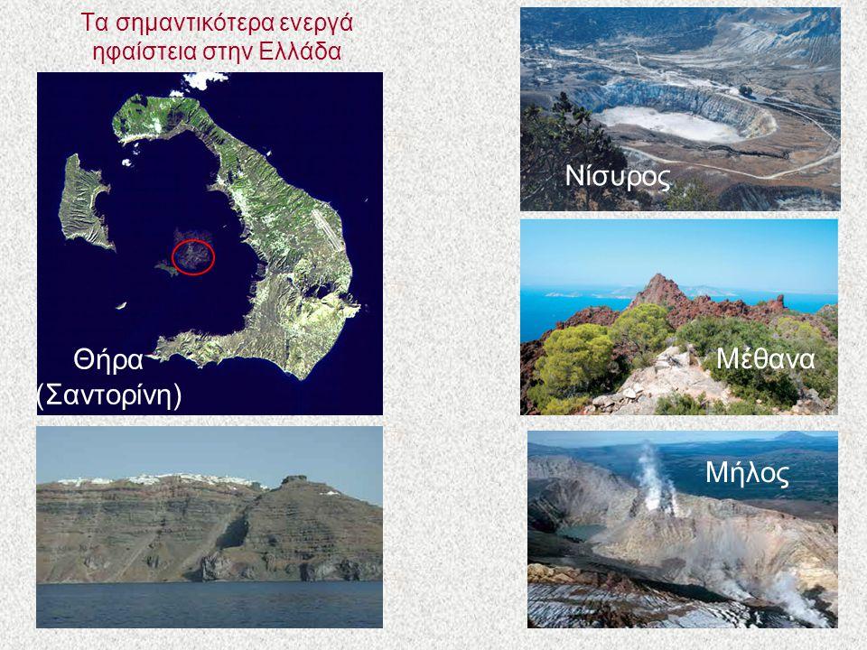 Τα σημαντικότερα ενεργά ηφαίστεια στην Ελλάδα Θήρα (Σαντορίνη) Νίσυρος Μέθανα Μήλος