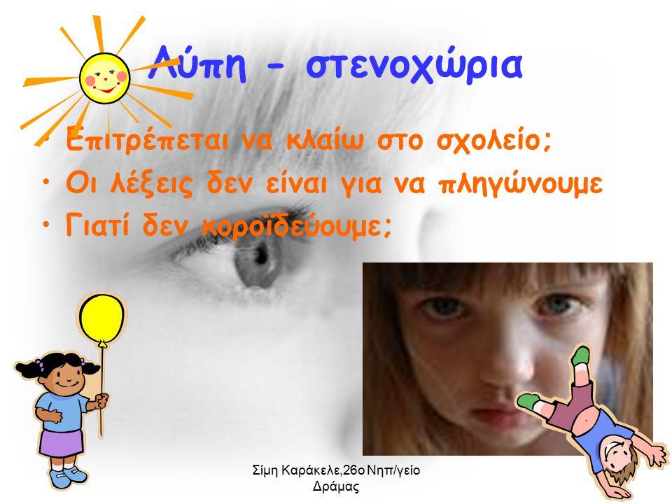 Σίμη Καράκελε,26ο Νηπ/γείο Δράμας 11 Λύπη - στενοχώρια Επιτρέπεται να κλαίω στο σχολείο; Οι λέξεις δεν είναι για να πληγώνουμε Γιατί δεν κοροϊδεύουμε;