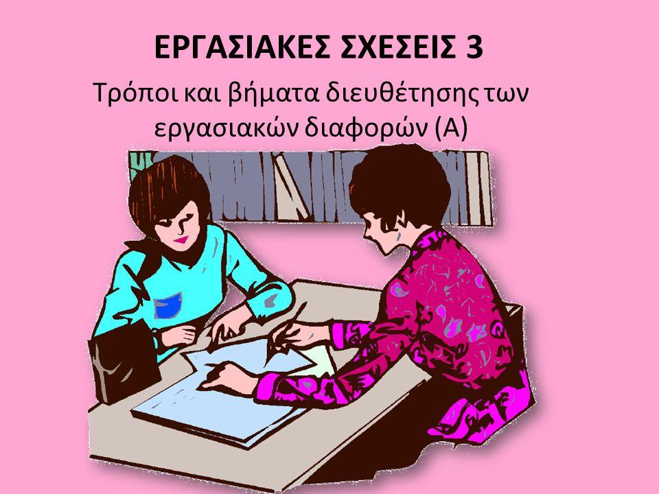 ΣΤΟΧΟΙ ΜΑΘΗΜΑΤΟΣ Ο/η μαθητής/τρια: 1.Να περιγράφει τους τρόπους και τα βήματα διευθέτησης των εργασιακών διαφορών