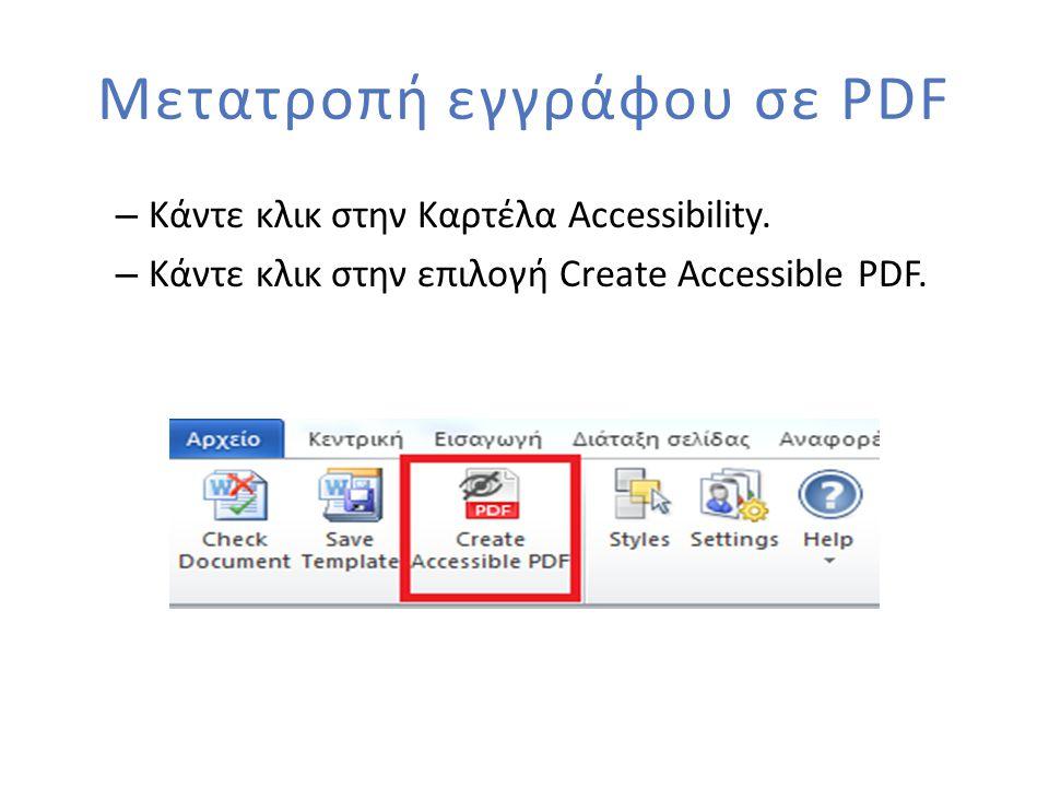 Μετατροπή εγγράφου σε PDF – Κάντε κλικ στην Καρτέλα Accessibility. – Κάντε κλικ στην επιλογή Create Accessible PDF.