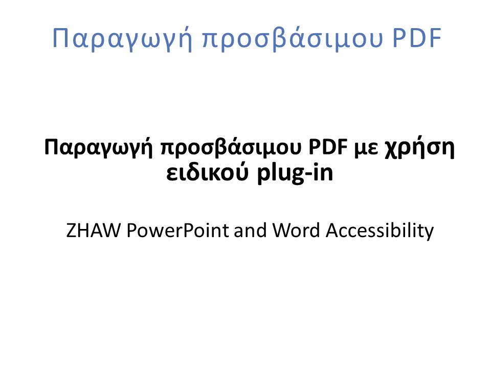 Παραγωγή προσβάσιμου PDF Παραγωγή προσβάσιμου PDF με χρήση ειδικού plug-in ZHAW PowerPoint and Word Accessibility
