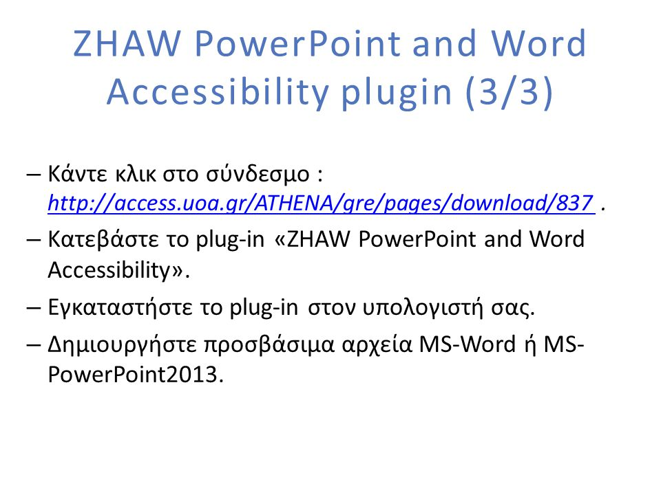 ZHAW PowerPoint and Word Accessibility plugin (3/3) – Κάντε κλικ στο σύνδεσμο : http://access.uoa.gr/ATHENA/gre/pages/download/837.