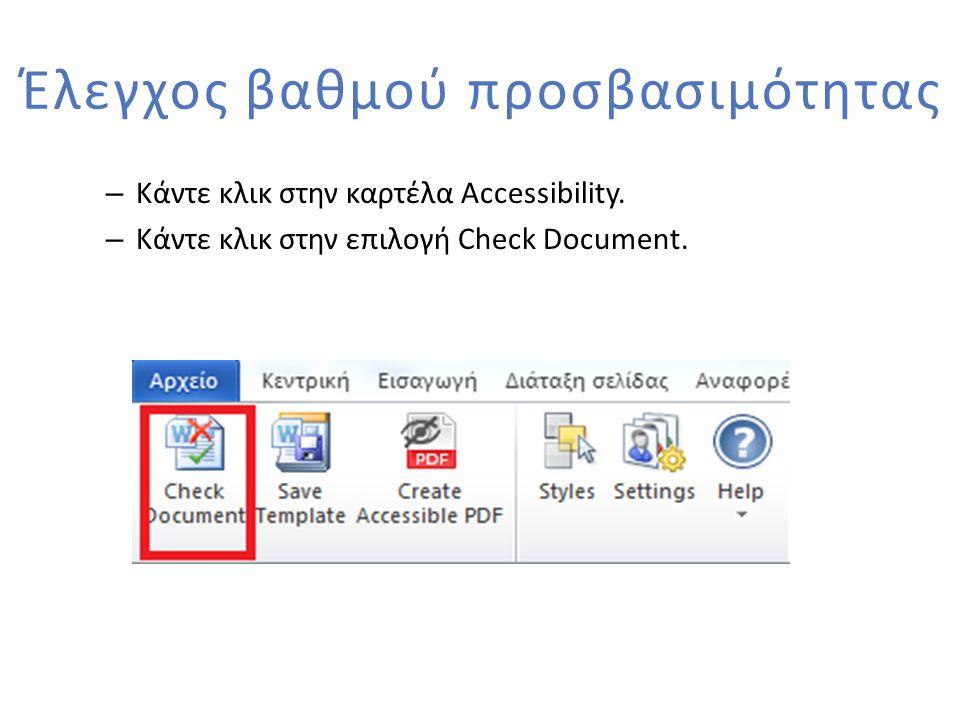 Έλεγχος βαθμού προσβασιμότητας – Κάντε κλικ στην καρτέλα Accessibility. – Κάντε κλικ στην επιλογή Check Document.