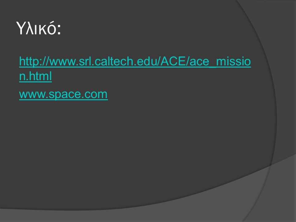 Υλικό: http://www.srl.caltech.edu/ACE/ace_missio n.html www.space.com