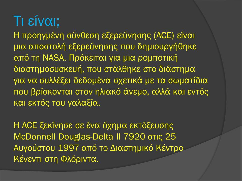 Τι είναι; Η προηγμένη σύνθεση εξερεύνησης (ACE) είναι μια αποστολή εξερεύνησης που δημιουργήθηκε από τη ΝΑSΑ.