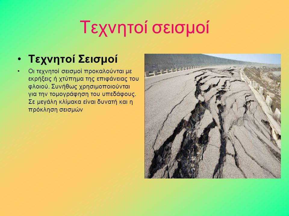 Τεχνητοί σεισμοί Τεχνητοί Σεισμοί Οι τεχνητοί σεισμοί προκαλούνται με εκρήξεις ή χτύπημα της επιφάνειας του φλοιού. Συνήθως χρησιμοποιούνται για την τ