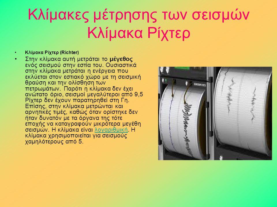 Κλίμακες μέτρησης των σεισμών Κλίμακα Ρίχτερ Κλίμακα Ρίχτερ (Richter) Στην κλίμακα αυτή μετράται το μέγεθος ενός σεισμού στην εστία του. Ουσιαστικά στ