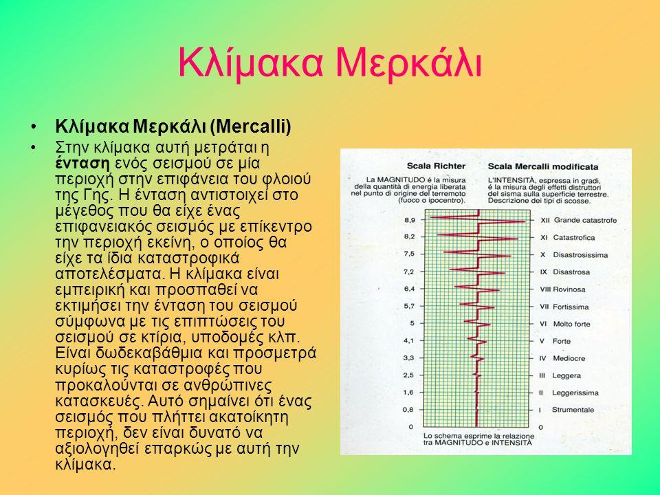 Κλίμακα Μερκάλι Κλίμακα Μερκάλι (Mercalli) Στην κλίμακα αυτή μετράται η ένταση ενός σεισμού σε μία περιοχή στην επιφάνεια του φλοιού της Γης. Η ένταση