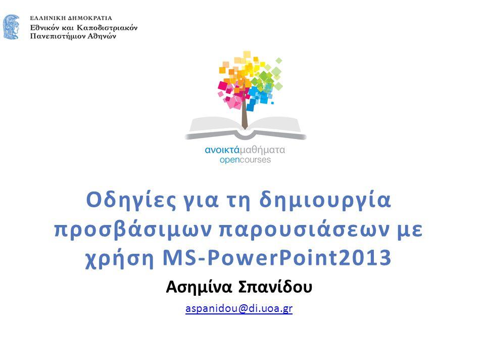 Κεντρικό Μητρώο Ελληνικών Ανοικτών Μαθημάτων Οδηγίες για τη δημιουργία προσβάσιμων παρουσιάσεων με χρήση MS-PowerPoint2013 Ασημίνα Σπανίδου aspanidou@