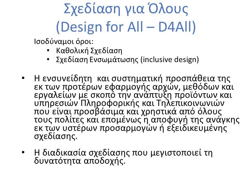 Σχεδίαση για Όλους (Design for All – D4All) Ισοδύναμοι όροι: Καθολική Σχεδίαση Σχεδίαση Ενσωμάτωσης (inclusive design) Η ενσυνείδητη και συστηματική π