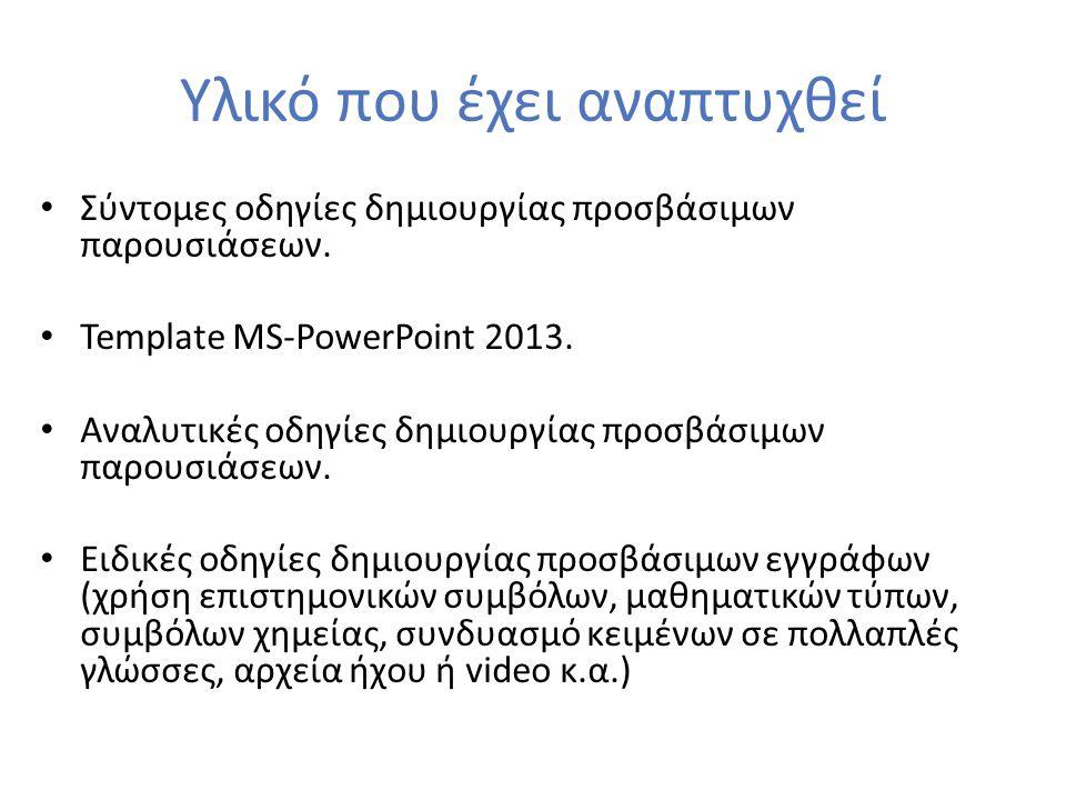 Υλικό που έχει αναπτυχθεί Σύντομες οδηγίες δημιουργίας προσβάσιμων παρουσιάσεων. Template MS-PowerPoint 2013. Αναλυτικές οδηγίες δημιουργίας προσβάσιμ