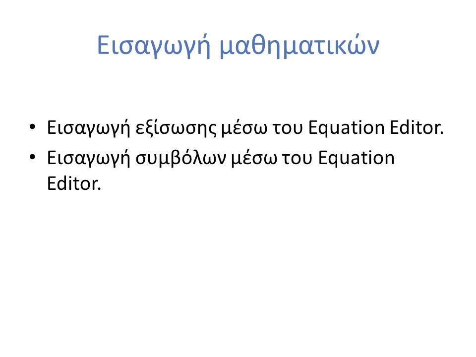 Εισαγωγή μαθηματικών Εισαγωγή εξίσωσης μέσω του Equation Editor. Εισαγωγή συμβόλων μέσω του Equation Editor.