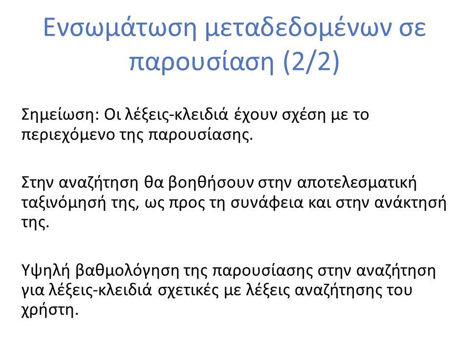 Ενσωμάτωση μεταδεδομένων σε παρουσίαση (2/2) Σημείωση: Οι λέξεις-κλειδιά έχουν σχέση με το περιεχόμενο της παρουσίασης. Στην αναζήτηση θα βοηθήσουν στ