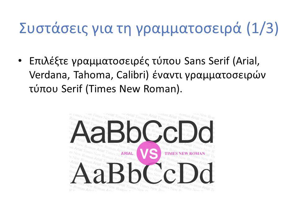 Συστάσεις για τη γραμματοσειρά (1/3) Επιλέξτε γραμματοσειρές τύπου Sans Serif (Arial, Verdana, Tahoma, Calibri) έναντι γραμματοσειρών τύπου Serif (Tim