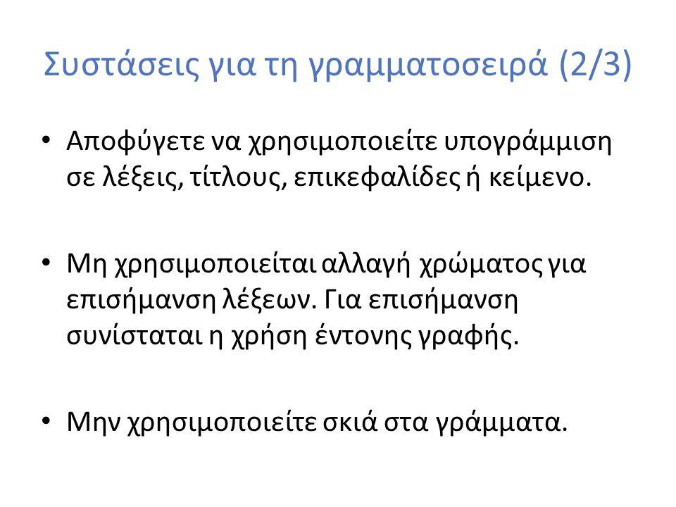 Συστάσεις για τη γραμματοσειρά (2/3) Αποφύγετε να χρησιμοποιείτε υπογράμμιση σε λέξεις, τίτλους, επικεφαλίδες ή κείμενο. Μη χρησιμοποιείται αλλαγή χρώ