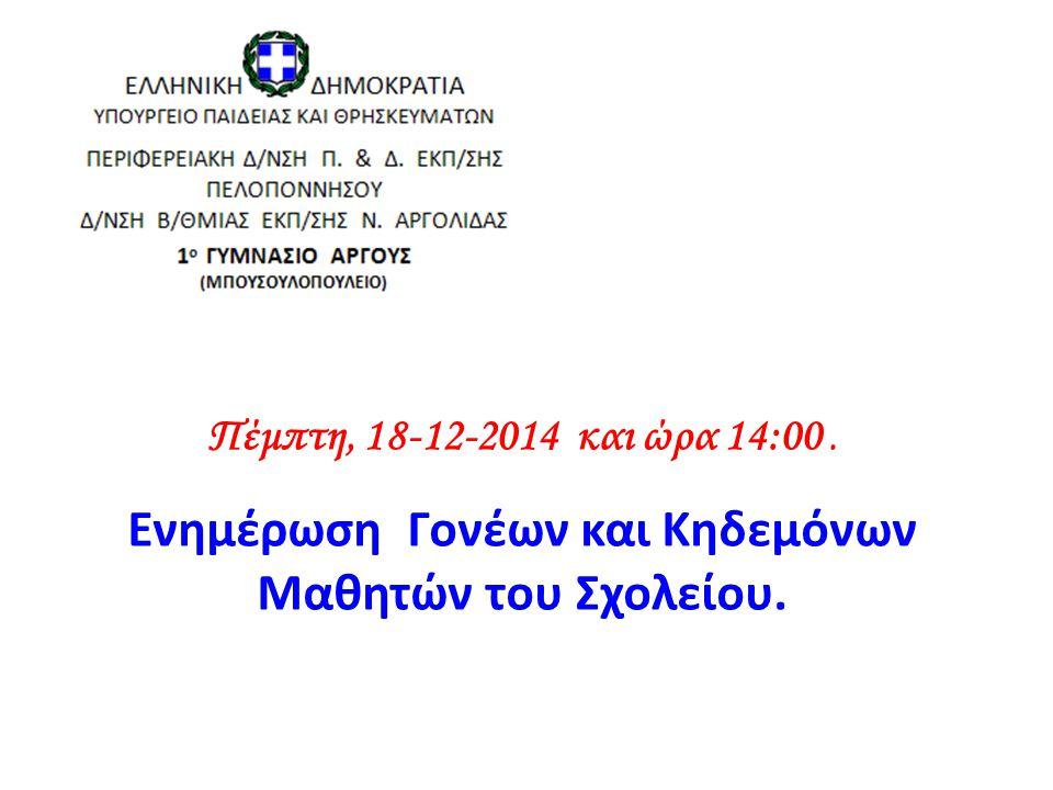 Πέμπτη, 18-12-2014 και ώρα 14:00. Ενημέρωση Γονέων και Κηδεμόνων Μαθητών του Σχολείου.