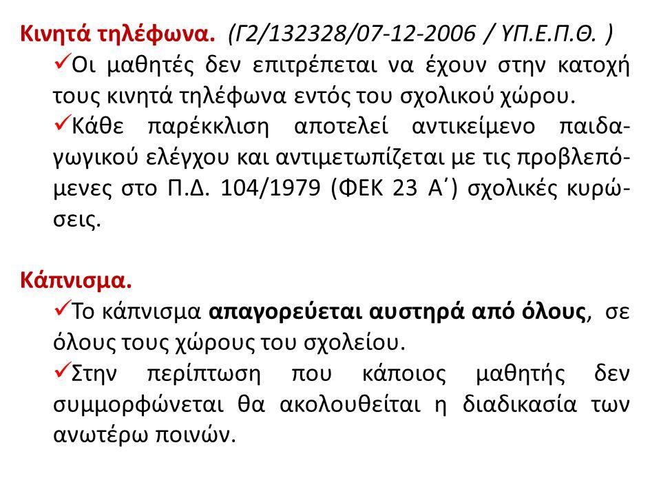 Κινητά τηλέφωνα.(Γ2/132328/07-12-2006 / ΥΠ.Ε.Π.Θ.