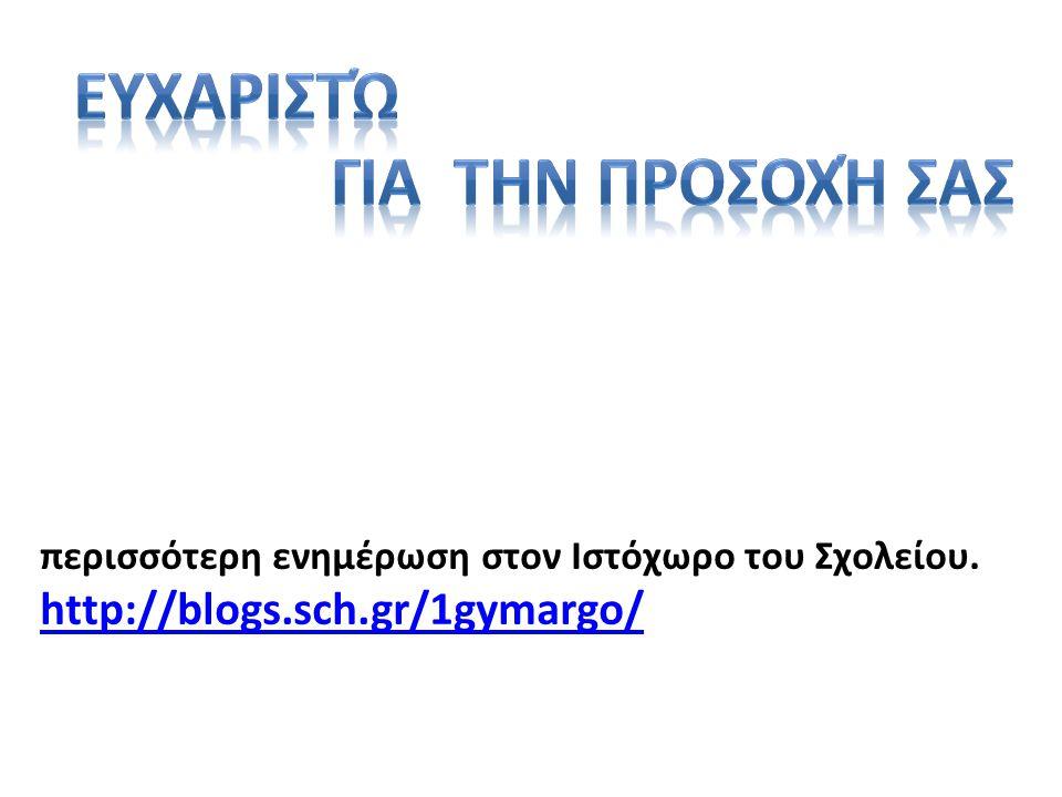 περισσότερη ενημέρωση στον Ιστόχωρο του Σχολείου. http://blogs.sch.gr/1gymargo/