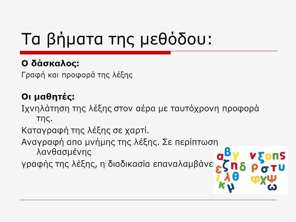 Τα βήματα της μεθόδου: Ο δάσκαλος: Γραφή και προφορά της λέξης Οι μαθητές: Ιχνηλάτηση της λέξης στον αέρα με ταυτόχρονη προφορά της. Καταγραφή της λέξ