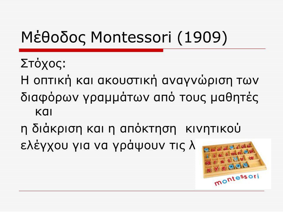 Μέθοδος Montessori (1909) Στόχος: Η οπτική και ακουστική αναγνώριση των διαφόρων γραμμάτων από τους μαθητές και η διάκριση και η απόκτηση κινητικού ελ
