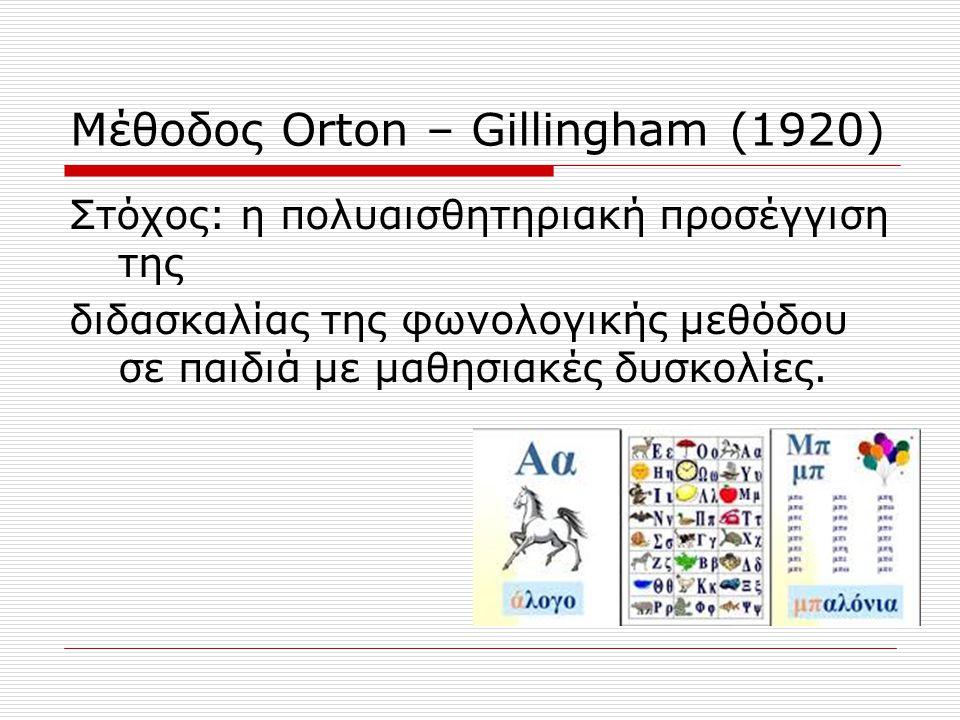 Μέθοδος Orton – Gillingham (1920) Στόχος: η πολυαισθητηριακή προσέγγιση της διδασκαλίας της φωνολογικής μεθόδου σε παιδιά με μαθησιακές δυσκολίες.